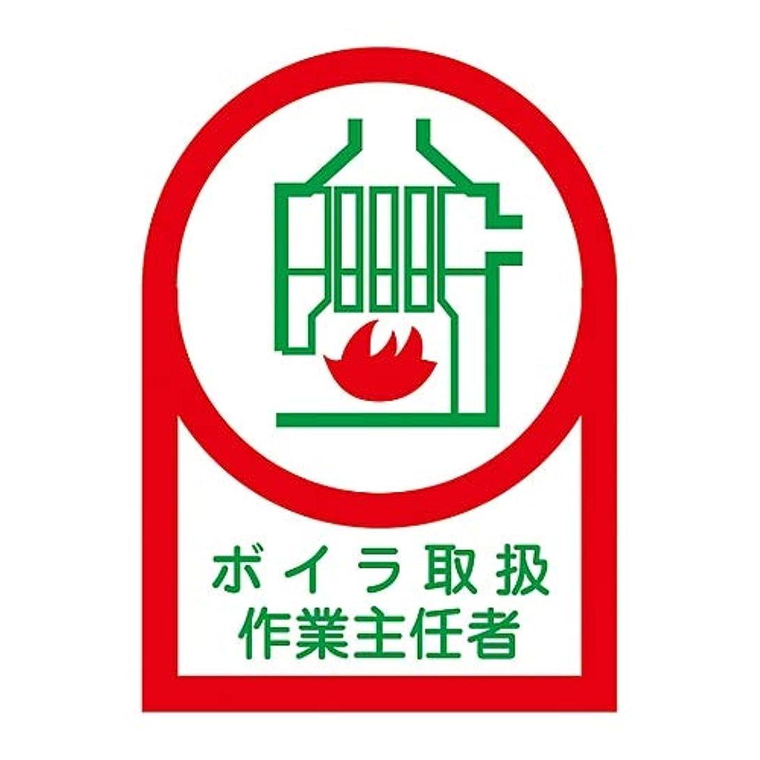 どれ悪性の嫌い日本緑十字社 ヘルメット用ステッカー 「ボイラ取扱作業主任者」 HL- 4/61-3421-99