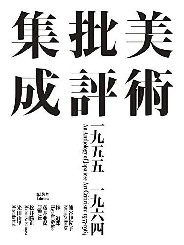 美術批評集成 1955-1964