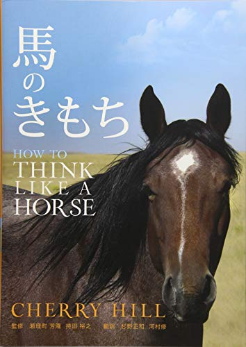 馬のきもち HOW TO THINK LIKE A HORSE