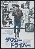 Taxi Driver - Robert DE NIRO - japanisch – Film Poster