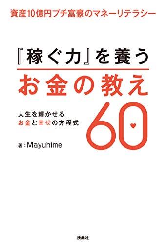 資産10億円プチ富豪のマネーリテラシー『稼ぐ力』を養うお金の教え60 (SPA!BOOKS)
