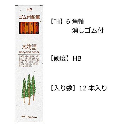 『トンボ鉛筆 ゴム付き鉛筆 木物語 HB 1ダース LG-KEAHB』の2枚目の画像
