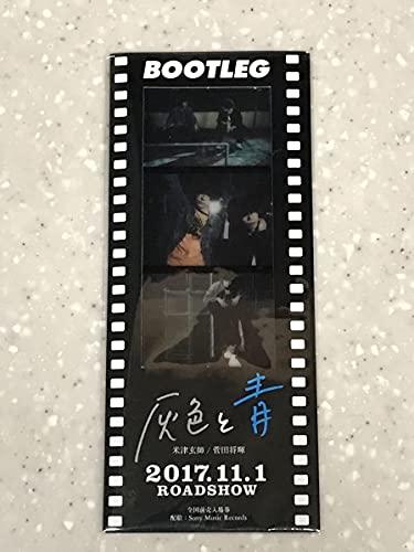 米津玄師 アルバム BOOTLEG 早期特典 フィルムシート