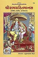 Shri Ramacharitamanasa And Book Stand Gujarti (Hard, Gujrati, Goswami Tulsidas)