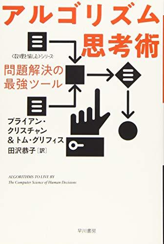 アルゴリズム思考術:問題解決の最強ツール (ハヤカワ・ノンフィクション文庫)