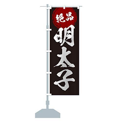 明太子 のぼり旗 サイズ選べます(ハーフ30x90cm 左チチ)