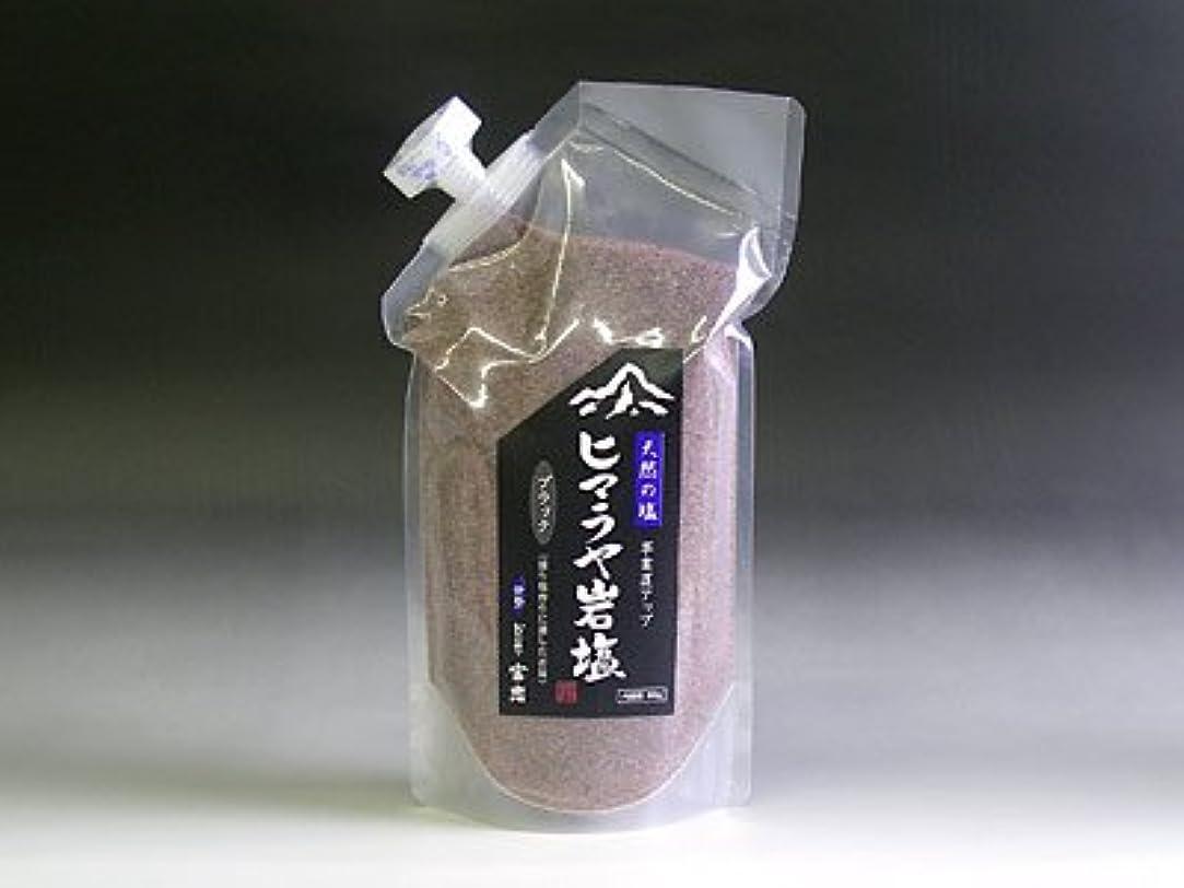 圧力心理的立方体ヒマラヤ岩塩 ブラック 900g
