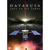 小惑星探査機 はやぶさ HAYABUSA BACK TO THE EARTH DVD版 image