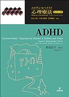 ADHD (エビデンス・ベイスト心理療法シリーズ)