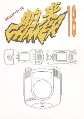 hakurai gamer jyuuhachi (Japanese Edition)