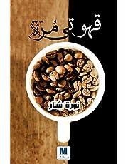 قهوتى مرة
