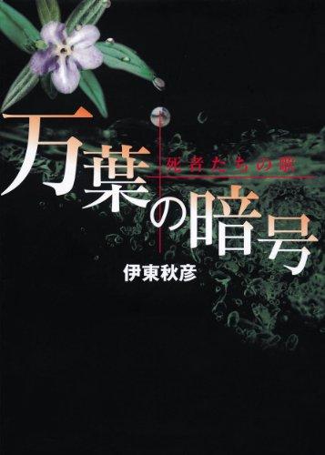 Manyou no angou shisha tachi no uta (Japanese Edition)