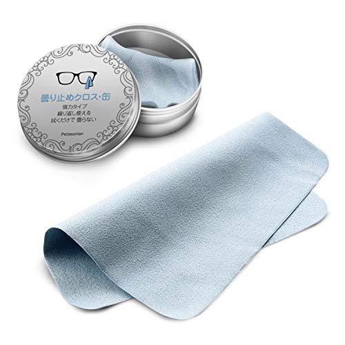 【最新 密封缶付】 メガネ くもり止めクロス 約600回繰り返し使える 曇り止め 拭くだけで 曇らない メガネ...