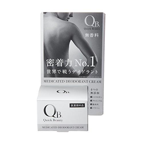 QB薬用デオドラントクリーム30g