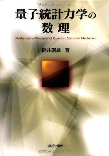 量子統計力学の数理