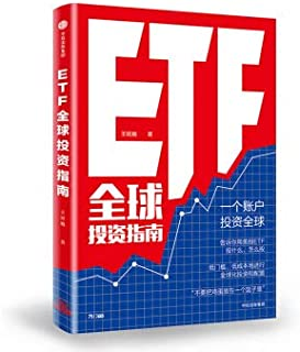 ETF Global Investment Guide(Chinese Edition)