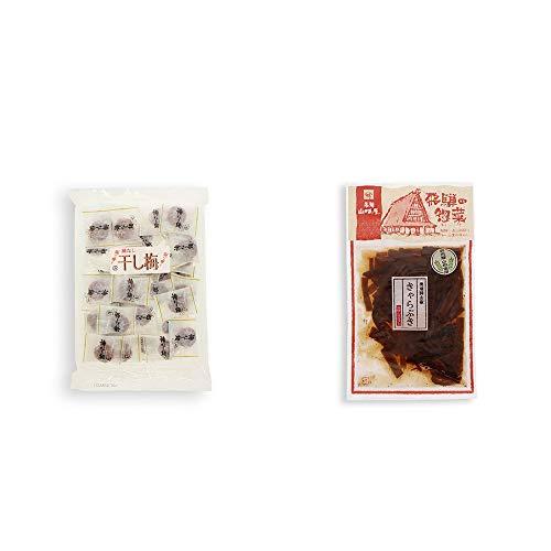 [2点セット] 種なし干し梅(160g)[個包装]・飛騨山味屋 奥飛騨山椒きゃらぶき(120g)