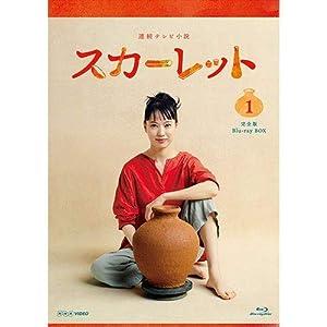 """連続テレビ小説 スカーレット 完全版 ブルーレイBOX1 全3枚"""""""