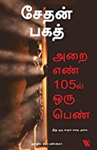 The Girl in Room 105 (Tamil Edition)