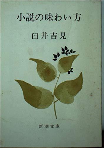 小説の味わい方 (新潮文庫 草 209)