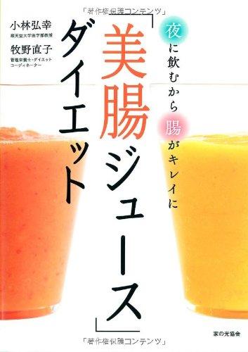 夜に飲むから腸がキレイに 「美腸ジュース」ダイエット