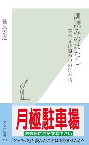 訓読みのはなし~漢字文化圏の中の日本語~ (光文社新書)