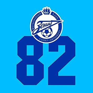 Зенит-Чемпион