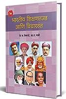 Bharatiya Shikshantadnya Aani Vicharvanta - Marathi