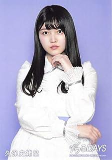 【久保史緒里】 公式生写真 AKB48 ジワるDAYS 通常盤封入 初恋ドア Ver....