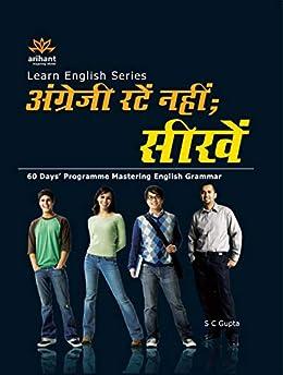Learn English Series Angreji Ratein Nahi ; Seekhin 60 Days' Programme Mastering English Grammar by [SC Gupta ]