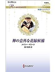 神の意外な花嫁候補 (ハーレクイン・ロマンス)