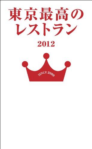 東京最高のレストラン2012の詳細を見る