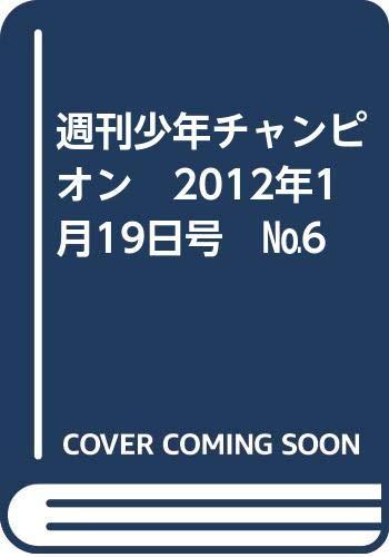 週刊少年チャンピオン 2012年1月19日号 №6