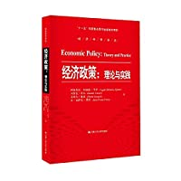 Economic Policy: Theory and Practice of Economic Science Translations Eleventh Five-Year National Important Books Project(Chinese Edition)