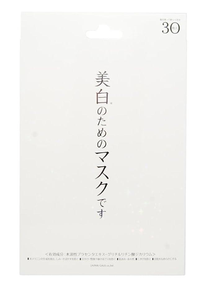リフトパラメータタイプライタージャパンギャルズ ホワイトエッセンス マスク 30枚入り