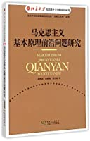 Research on Forehead Issues on Fundamental Principles of Marxism (Chinese Edition)