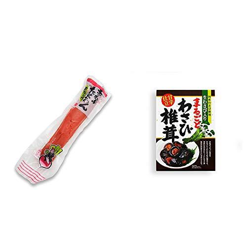 [2点セット] 赤かぶたくあん(220g) ・まるごとわさび椎茸(200g)