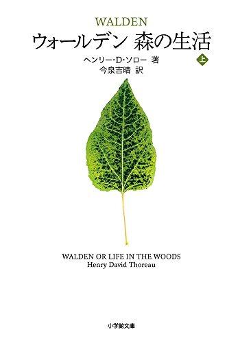 ウォールデン 森の生活 (上) (小学館文庫)