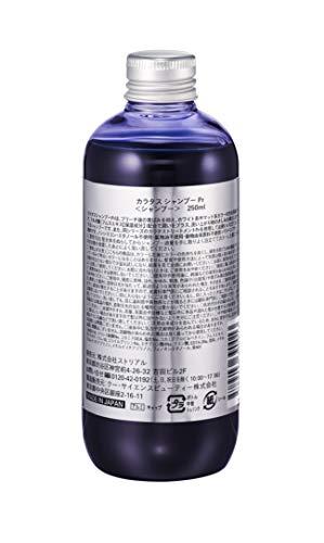 カラタスシャンプーヒートケアパープル250ML250ミリリットル(x1)