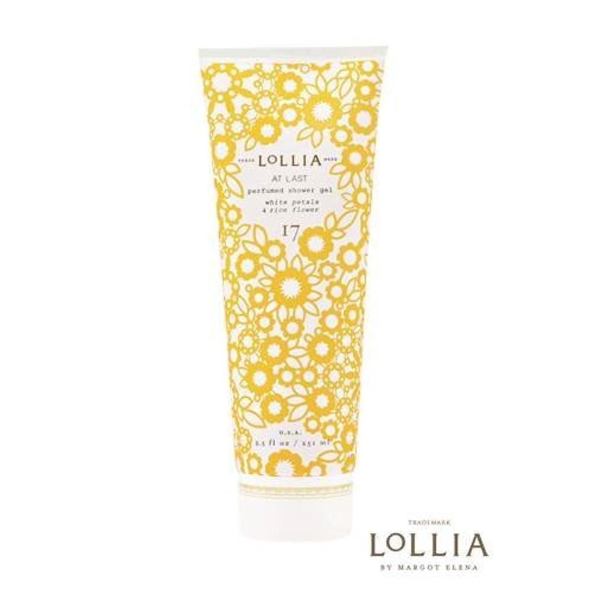 抑制する引き渡す発音するロリア(LoLLIA) パフュームドシャワージェル AtLast 251ml(全身用洗浄料 ボディーソープ ライスフラワー、マグノリアとミモザの柔らかな花々の香り)