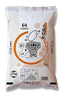 千葉県産粒すけ5kg(5kg×1)
