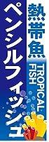 『60cm×180cm(ほつれ防止加工)』お店やイベントに! のぼり のぼり旗 熱帯魚 TROPICAL FISH ペンシルフィッシュ(青色)