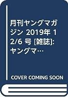 月刊ヤングマガジン 2019年 12/6 号 [雑誌]: ヤングマガジン 増刊