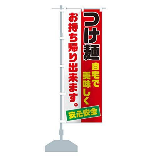 つけ麺お持ち帰り のぼり旗 サイズ選べます(ショート60x150cm 左チチ)
