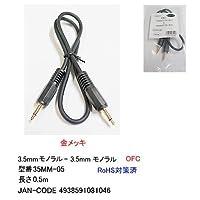 【カモン(COMON)製】3.5mmモノラルケーブル(両端オス/OFC)/0.5m【35MM-05】