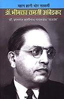 Mahan Dnyani Thor Satkarmi Dr. Bhimrao Ramji Ambedkar