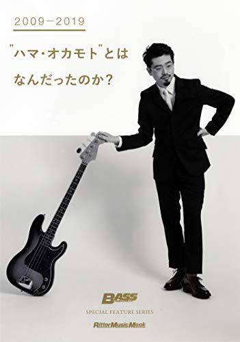 """2009-2019""""ハマ・オカモト""""とはなんだったのか?(BASS MAGAZINE SPECIAL FEATURE SERIES) (リットーミュージック・ムック BASS MAGAZINE SPECIA)"""
