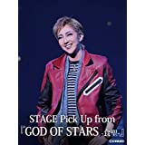 STAGE Pick Up from 『GOD OF STARS-食聖-』