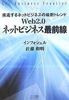 Web2.0 ネットビジネス最前線 ~疾走するネットビジネスの最新トレンド~