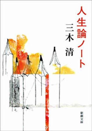 人生論ノート - 三木清